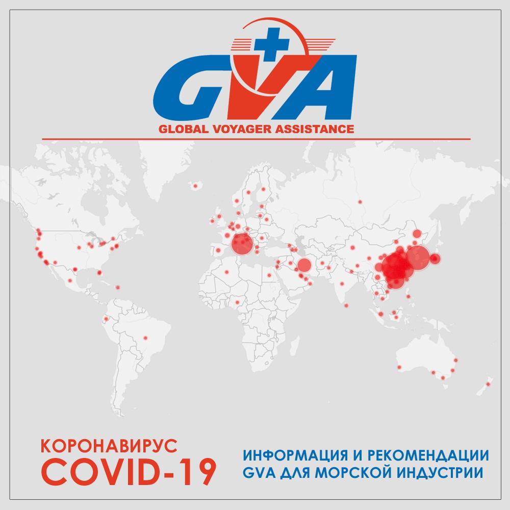 Коронавирус Covid-19. Рекоммендации GVA